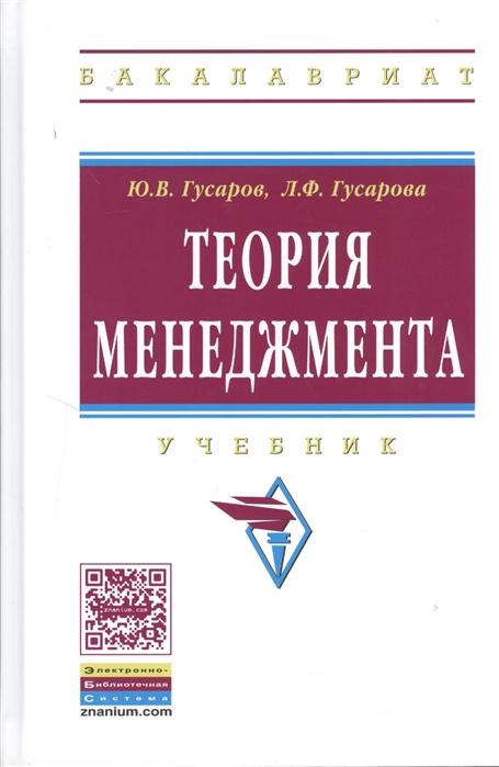Гусаров Ю., Гусарова Л. Теория менеджмента Учебник