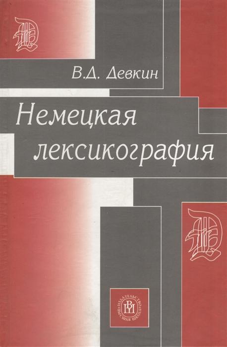 Немецкая лексикография Учебное пособие для вузов