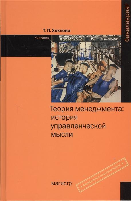 Хохлова Т. Теория менеджмента история управленческой мысли Учебник баринов в теория менеджмента учебник