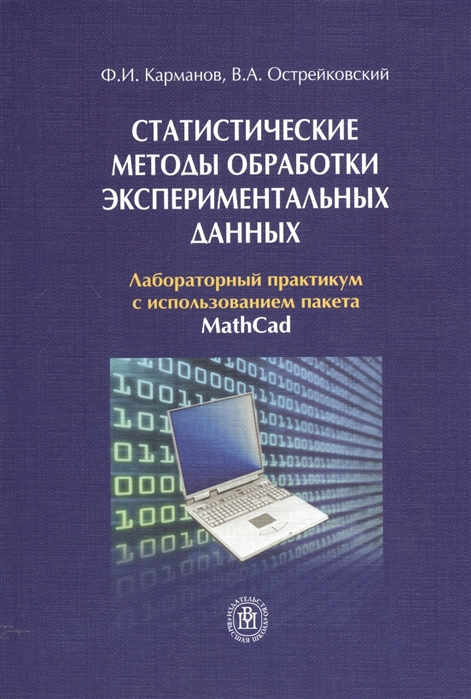 Карманов Ф., Острейковский В. Статистические методы обработки экспериментальных данных Лабораторный практикум с использованием пакета MatchCad перебейнос в статистические методы для лингвистов