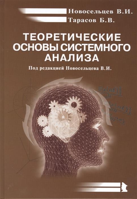 Новосельцев В., Тарасов Б. Теоретические основы системного анализа Издание второе исправленное и переработанное