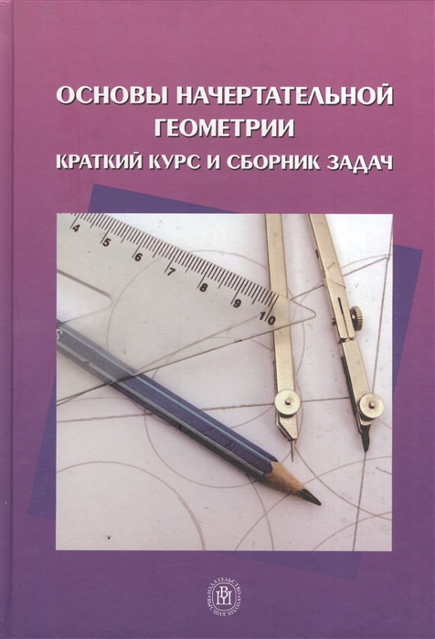 Основы начертательной геометрии Краткий курс и сборник задач