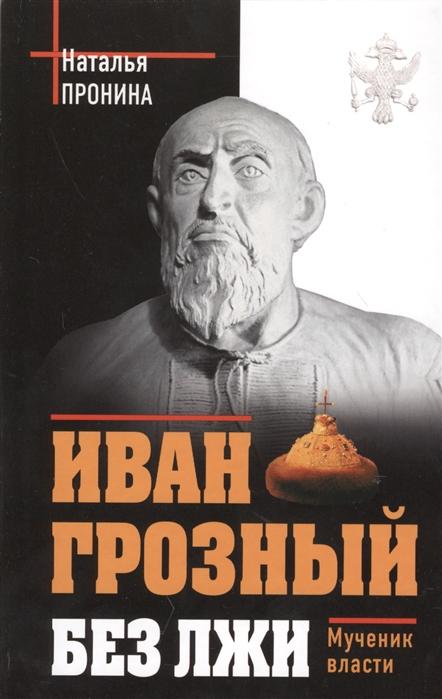 Иван Грозный без лжи Мученик власти