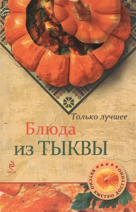 Блюда из тыквы Самые вкусные рецепты