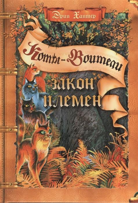 Купить Закон племен, Олма Медиагрупп, Детская фантастика