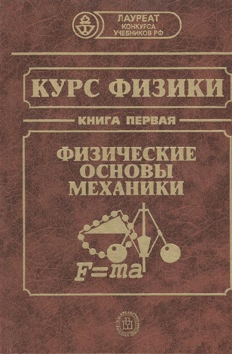 Курс физики в трех книгах Книга первая Физические основы механики