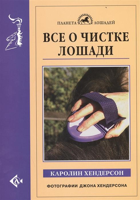 Хендерсон К. Все о чистке лошади