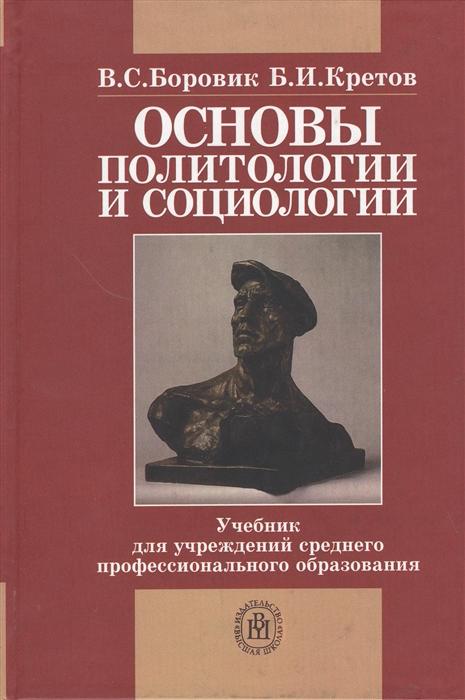Основы политологии и социологии Издание третье исправленное и дополненное