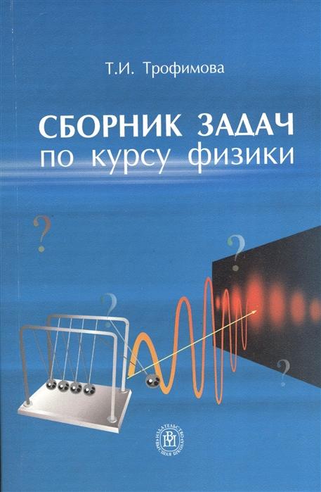 все цены на Трофимова Т. Сборник задач по курсу физики