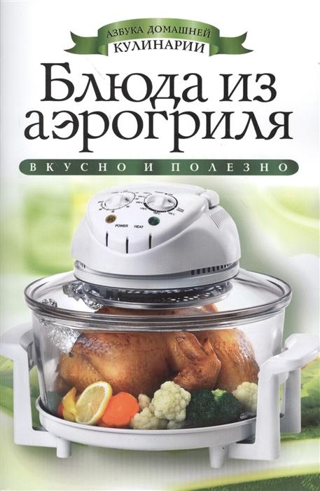 Доброва Е. Блюда из аэрогриля Вкусно и полезно недорого
