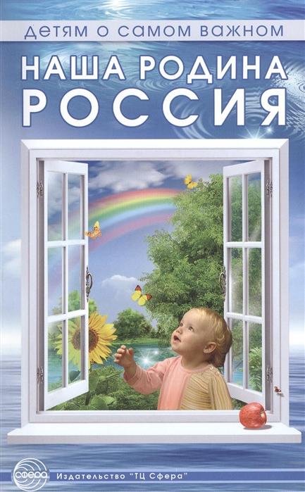 цена Шорыгина Т. Наша Родина - Россия Методическое пособие