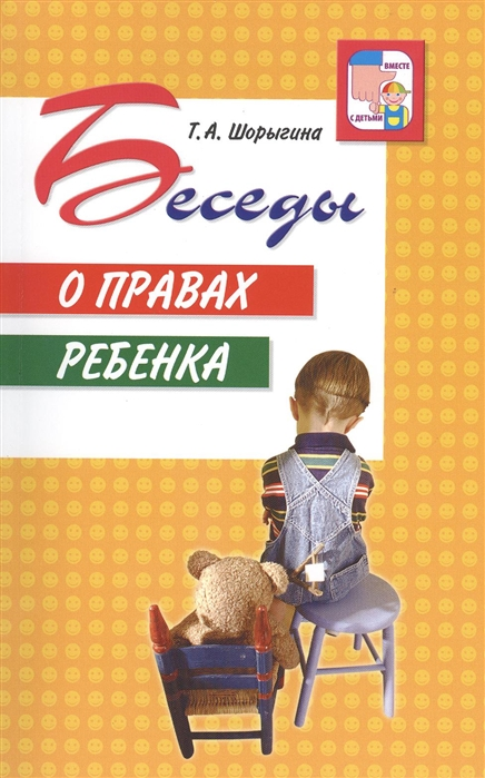 Фото - Шорыгина Т. Беседы о правах ребенка шорыгина т беседы о степи и лесостепи