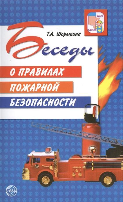 Шорыгина Т. Беседы о правилах пожарной безопасности цена