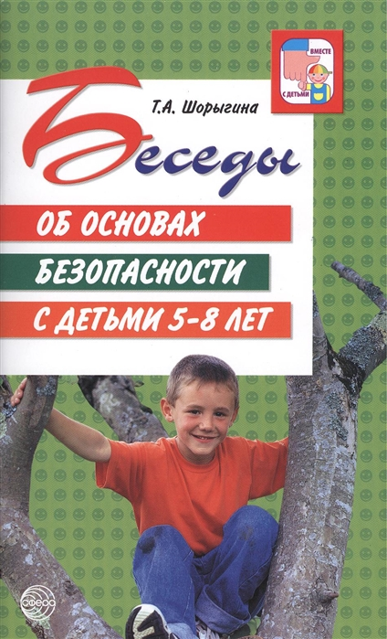 Шорыгина Т. Беседы об основах безопасности с детьми 5-8 лет