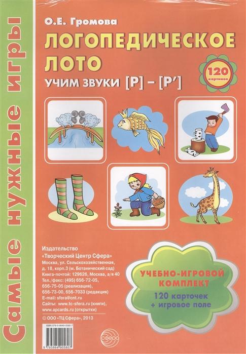 Громова О. Логопедическое лото Учим звуки Р - Р Учебно-игровой комплект 120 карточек игровое поле цена