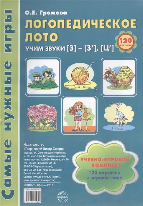 Громова О. Логопедическое лото Учим звуки З - З Ц Учебно-игровой комплект 120 карточек игровое поле цена