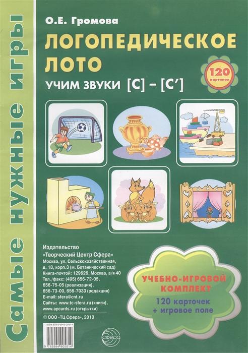Громова О. Логопедическое лото Учим звуки С - С Учебно-игровой комплект 120 карточек игровое поле цена