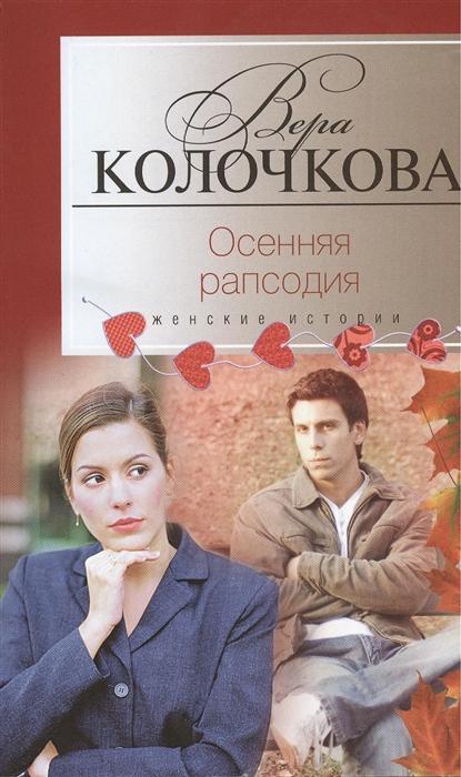 цена на Колочкова В. Осенняя рапсодия Роман