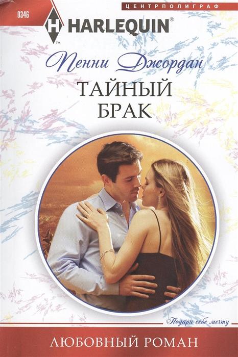 Джордан П. Тайный брак Роман стоимость