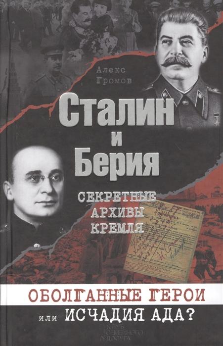 Сталин и Берия Секретные архивы Кремля Оболганные герои или исчадия ада