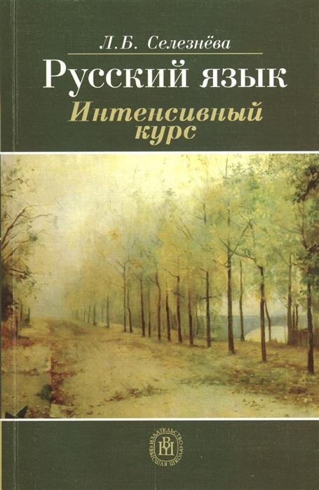 Русский язык Интенсивный курс Учебное пособие