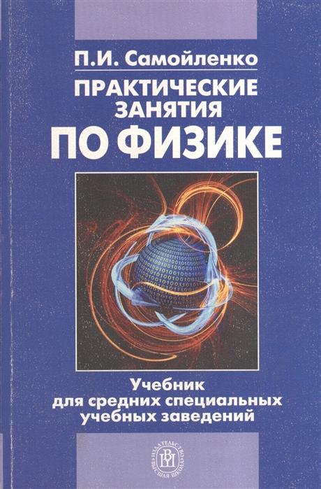 Практические занятия по физике