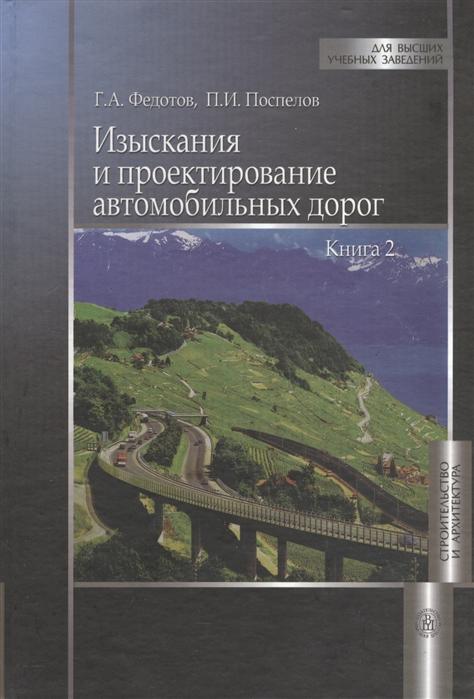 Федотов Г., Поспелов П. Изыскания и проектирование автомобильных дорог Книга 2 г а федотов изыскания и проектирование мостовых переходов
