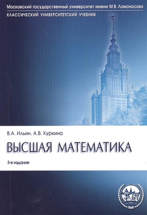 все цены на Ильин В., Куркина А. Высшая математика Учебник 3-е издание переработанное и дополненное онлайн
