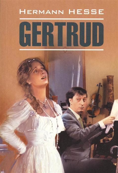 Hesse H. Gertrud Гертруда Книга для чтения на немецком языке