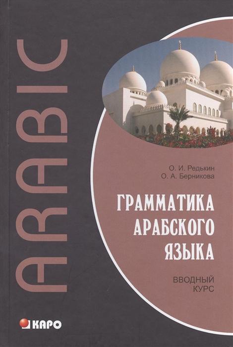 Редькин О., Берникова О. Грамматика арабского языка Вводный курс недорого