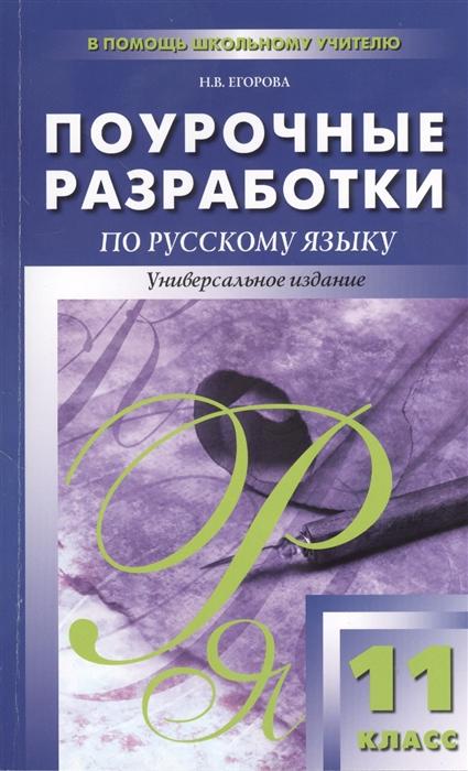 Егорова Н. Поурочные разработки по русскому языку 11 класс