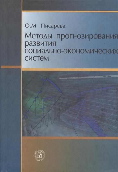 Методы прогнозирования развития социально-экономических систем