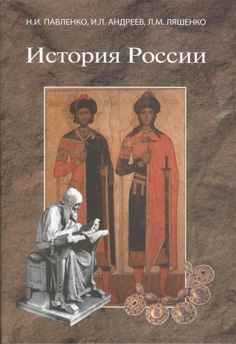 Павленко Н., Андреев И., Ляшенко Л. История России цена