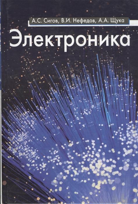 Сигов А., Нефедов В., Щука А. Электроника футболка щука