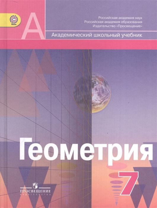 Александров А. Геометрия 7 класс Учебник а д александров а л вернер в и рыжик геометрия 8 класс учебник