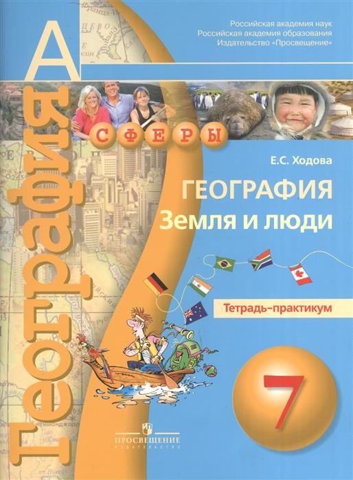 Ходова Е. География Земля и люди Тетрадь-практикум 7 класс Пособие для общеобразовательных учреждений
