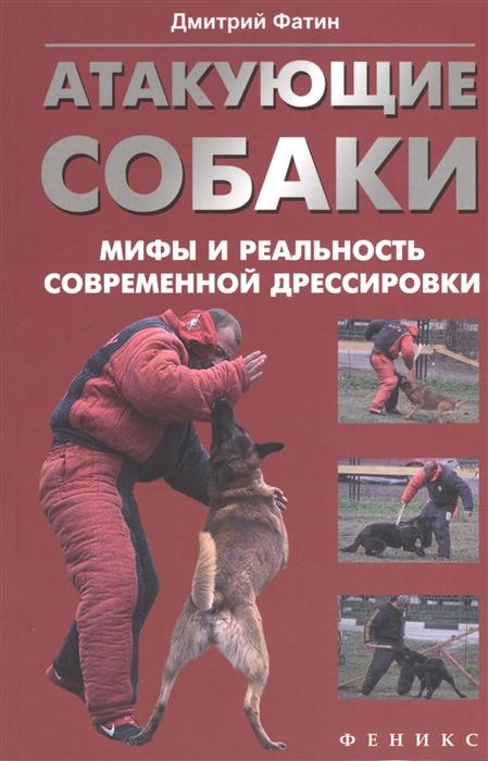 Атакующие собаки Мифы и реальность современной дрессировки