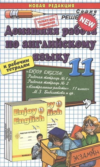 Домашняя работа по английскому языку за 11 класс