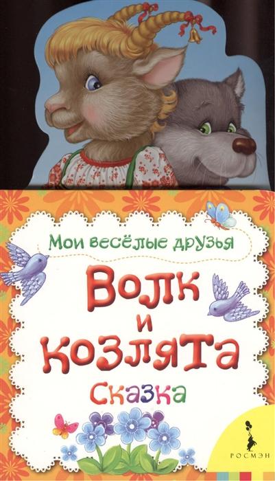 Купить Волк и козлята Сказка, Росмэн, Сказки