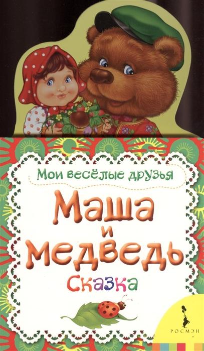 Котятова Н. (ред.) Маша и медведь Сказка макарова в ред мультраскраска маша и медведь