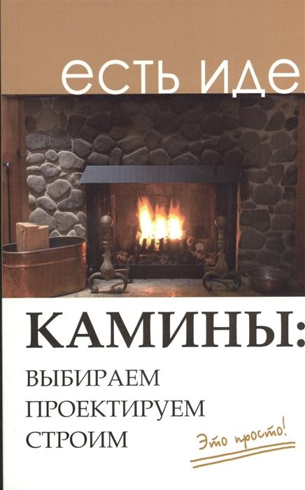 Кузнецов И. Камины выбираем проектируем строим