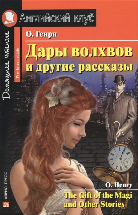 О`Генри Дары волхвов и другие рассказы The Gift of the Magi and Other Stories Домашнее чтение
