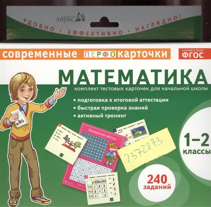 Математика 1-2 классы Комлект тестовых карточек для начальной школы