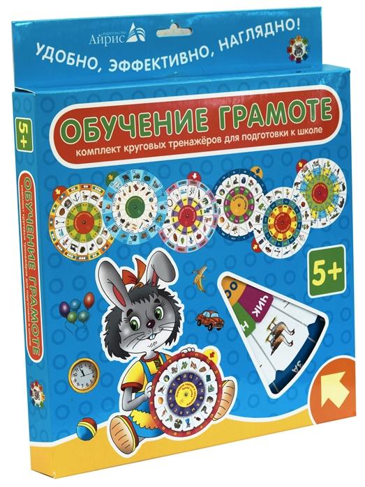 Штец А. Обучение грамоте Комплект круговых тренажеров для начальной школы куликова е учимся считать комплект круговых тренажеров по математике