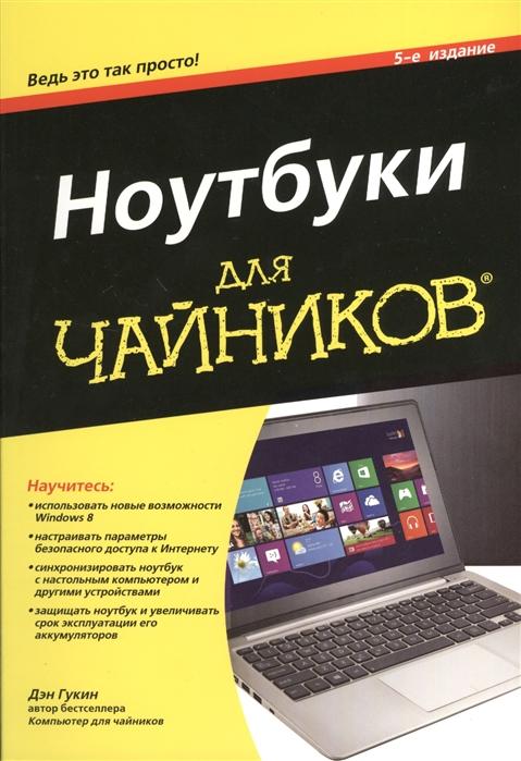 Гукин Д. Ноутбуки для чайников 5-е издание гукин дэн компьютер для чайников издание для windows 7