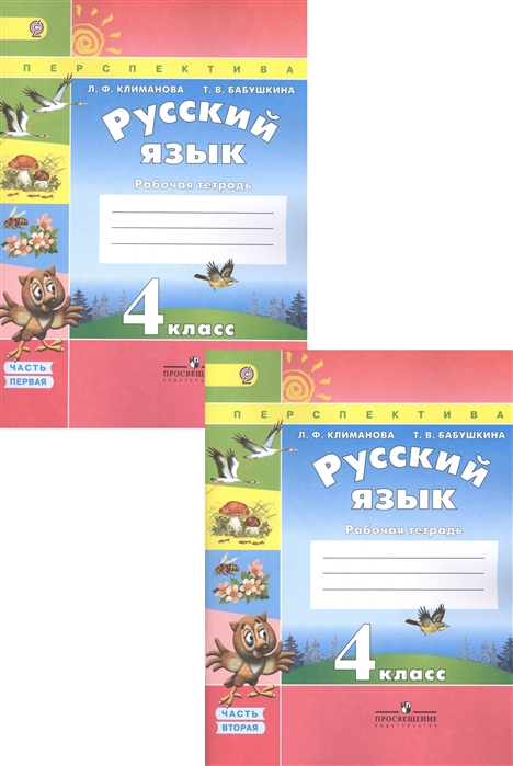 Русский язык 4 класс Рабочая тетрадь Пособие для учащихся общеобразовательных учреждений В двух частях комплект из 2 книг