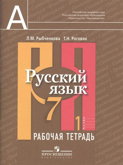 Русский язык Рабочая тетрадь 7 класс Пособие для учащихся общеобразовательных учреждений В двух частях Часть 1