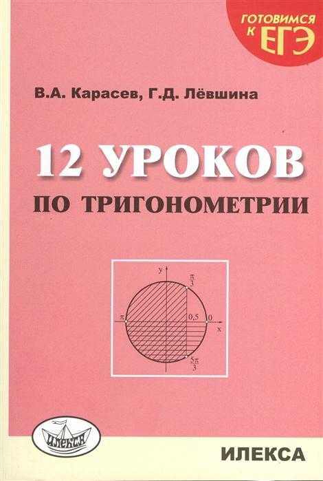 карасев в левшина г решение задач с параметрами с помощью графиков функций Карасев В., Левшина Г. 12 уроков по тригонометрии