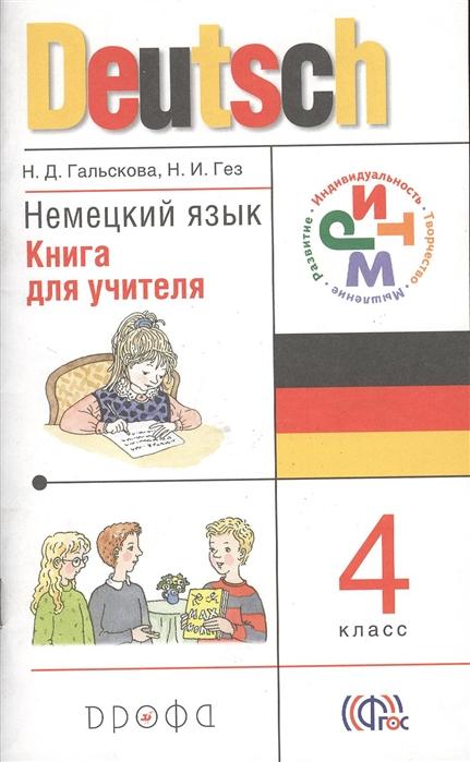 Гальскова Н., Гез Н. Немецкий язык 4 класс Книга для учителя 2-е издание стереотипное гальскова н д гез н и немецкий язык 3 класс учебник
