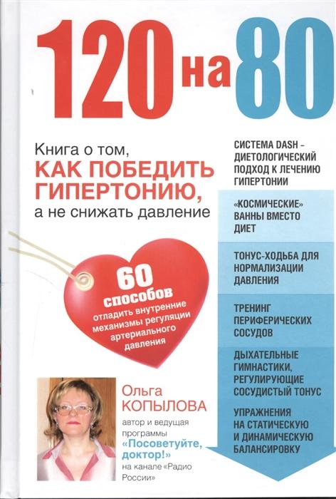 120 на 80 Книга о том как победить гипертонию а не снижать давление